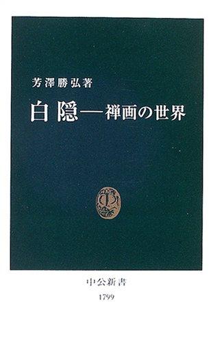 白隠-禅画の世界 (中公新書 (1799))