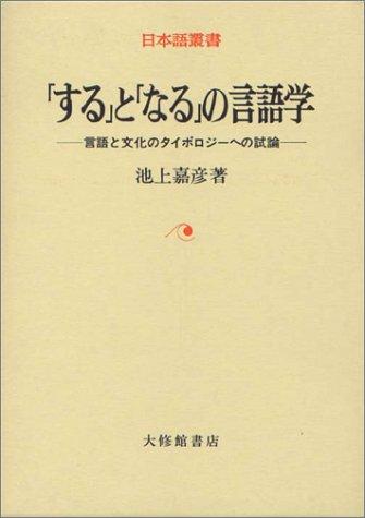 「する」と「なる」の言語学―言語と文化のタイポロジーへの試論 (日本語叢書)