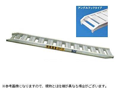 【日軽】 鉄/ゴムクローラー兼用アルミブリッジ PX30-300-40 【フック式】 【全長3000×有効幅400(mm)】 【最大積載3.0t/セット(2本)】 B003GZCX3I