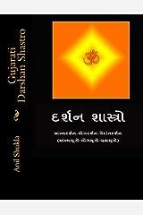 Gujarati Darshan Shastro (Gujarati Edition) Paperback