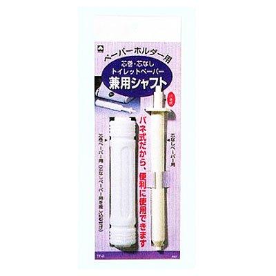 キクロン 芯巻芯なしトイレットペーパー兼用シャフト×120点セット (4971720064060) B00SB686WE