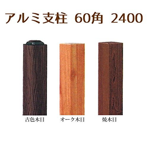山一屋 アルミ支柱60角 2400 焼木目 B072JBY637 10500  焼木目