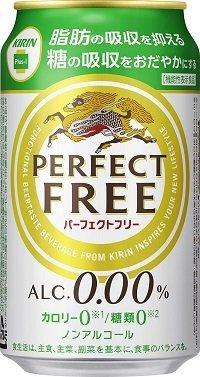 麒麟 PERFECT FREE