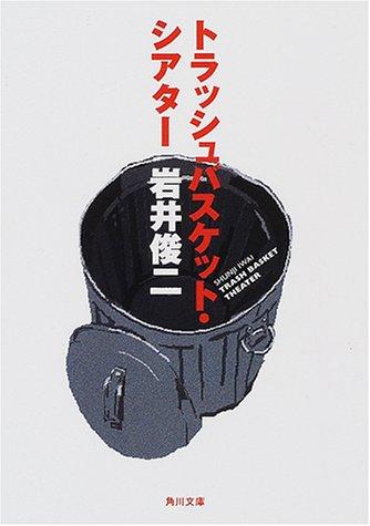 トラッシュバスケット・シアター (角川文庫)