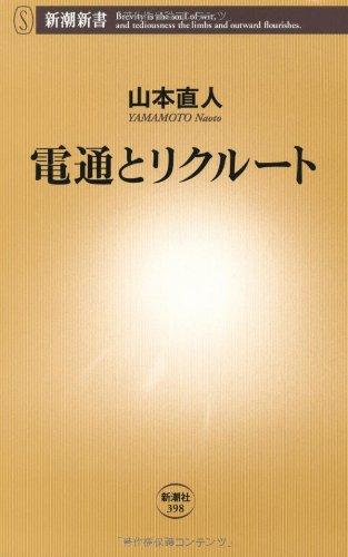 電通とリクルート (新潮新書)