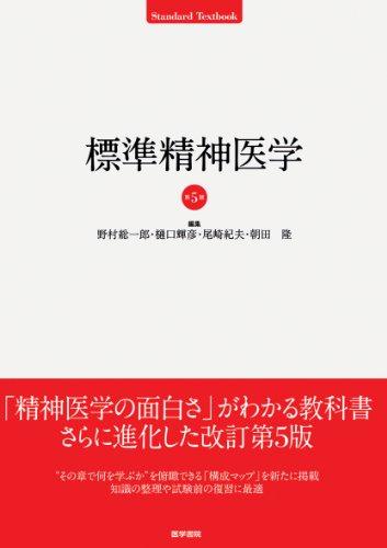 標準精神医学 第5版 (標準医学シリーズ)
