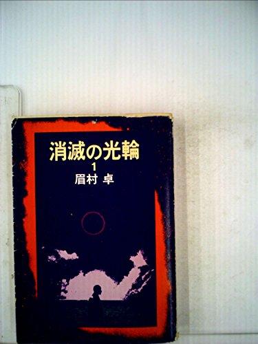 消滅の光輪 1 (ハヤカワ文庫 JA 134)