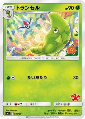 Juego de Cartas Pokemon / PK-SML-002 Torance: Amazon.es ...