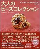 ビーズワークス・ミセス 大人のビーズ・コレクション (実用百科)