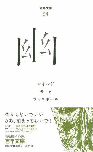 幽 (百年文庫)
