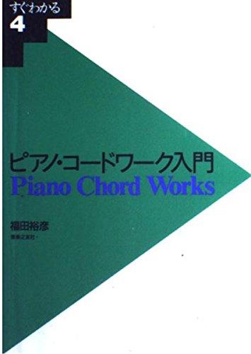 すぐわかる(4)ピアノ・コードワーク入門