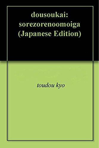 dousoukai: sorezorenoomoiga (Japanese Edition)