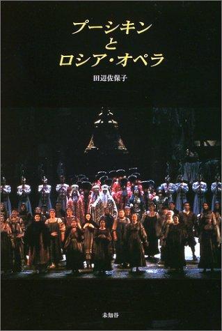 プーシキンとロシア・オペラ