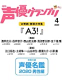 声優グランプリ 2020年 04 月号 [雑誌]
