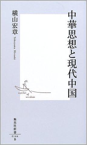 中華思想と現代中国 (集英社新書...