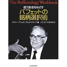 The Buffettology workbook = Okuman choja o mezasu bafetto no meigara sentakujutsu [Japanese Edition]