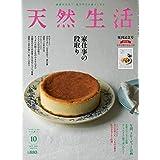 天然生活 てんねんせいかつ 2019年10月号 別冊付録 小さな朝ごはんの本