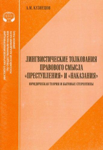 Lingvisticheskie tolkovaniya pravovogo smysla prestupleniya i nakazaniya: Yuridicheskaya teor A.M Kuznetsov