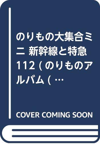 のりもの大集合ミニ 新幹線と特急115 (のりものアルバム(新))