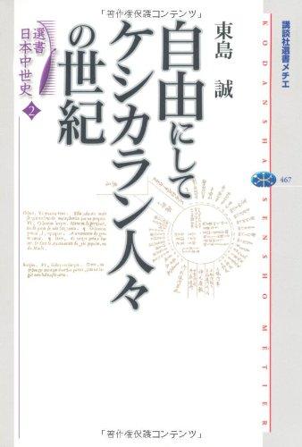 選書日本中世史 2 自由にしてケシカラン人々の世紀 (講談社選書メチエ)