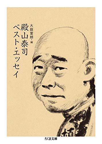 殿山泰司ベスト・エッセイ (ちくま文庫)