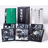 甦るヒーローライブラリー「隠密剣士 弐」DVD-BOX