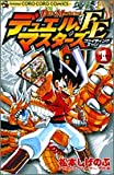 Volume 1 Duel Masters FE (Colo Dragon Comics) (2005) ISBN: 409143391X [Japanese Import]