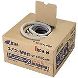 エアコン用ドレンホース BDH-14