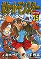 ポケットモンスタースペシャル 25 (てんとう虫コミックススペシャル)