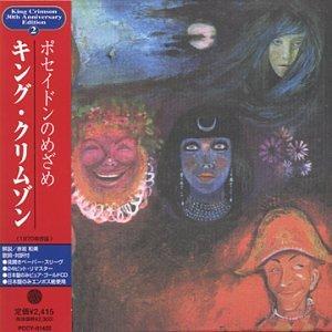 Deluxe Guitar Crimson (In the Wake of Poseidon)
