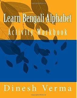 Bengali (Bangla)-English/English-Bengali (Bangla) Dictionary