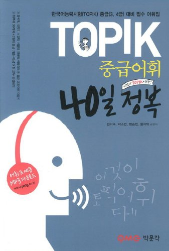 TOPIK Intermediate vocabulary 40 days to conquer (Korean edition) pdf