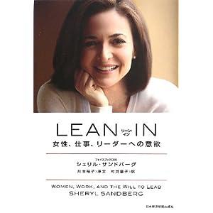 『LEAN IN』