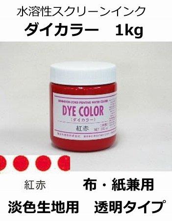 【水溶性スクリーンインク】ダイカラー(水溶性 布・紙兼用) 透明タイプ 1kg 紅赤