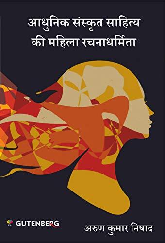 आधुनिक संस्कृत साहित्य में महिला रचनाधर्मिता: Adhunik Sanskrit Sahitya Mein Mahila Rachnadharmita (Hindi Edition) por Arun Kumar Nishad