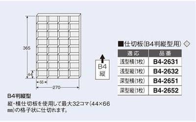 B4縦深型横仕切板  B4-2651