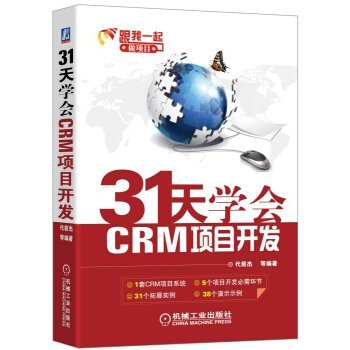 Read Online 31 days learn CRM project development: C # programming entry and project combat(Chinese Edition) pdf