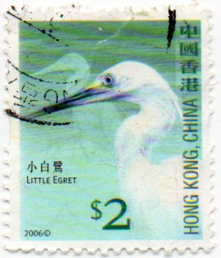 Hong Kong Postage Stamp Single 2006 Little Egret Issue $2. Scott #1236