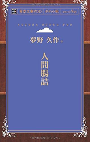 人間腸詰 (青空文庫POD(ポケット版))
