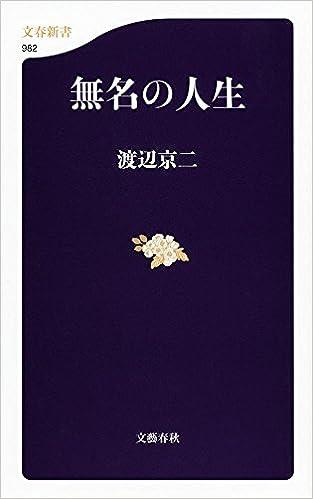 無名の人生 (文春新書) | 渡辺 ...