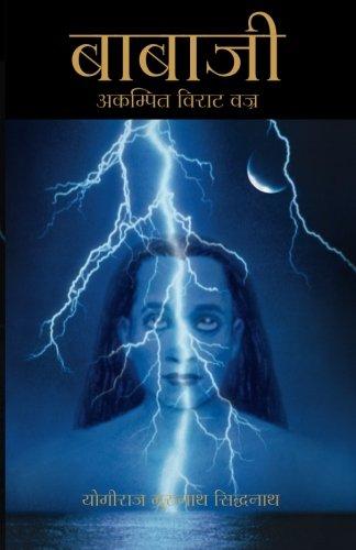 Babaji - The Lightning Standing Still (Special Abridged Edition) - In Hindi (Hindi Edition)