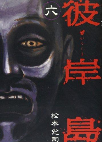 彼岸島(6) (ヤンマガKCスペシャル)