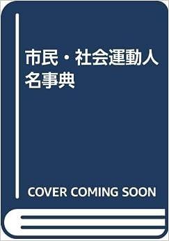Book's Cover of 市民・社会運動人名事典 (日本語) ハードカバー – 1990/2/1
