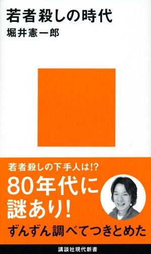 若者殺しの時代 (講談社現代新書)