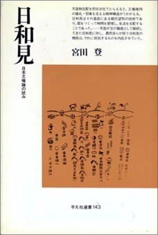 日和見―日本王権論の試み (平凡社選書)