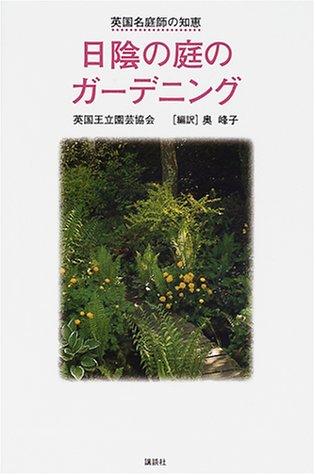 Gardening garden wisdom shade of British name gardener (2001) ISBN: 4062104040 [Japanese Import]