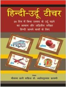 Buy Hindi Urdu Teacher (Hindi-Urdu) (PB) Book Online at Low