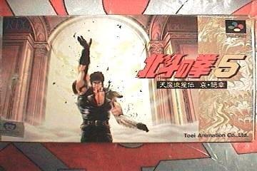 Hokuto no Ken 5 (Fist of the North Star), Super Famicom (Japanese Super NES Import)