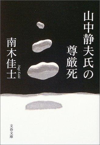 山中静夫氏の尊厳死 (文春文庫)