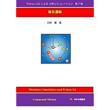 Mechanics Simulation used Python 3_6 No7: Compound Motion (Japanese Edition)